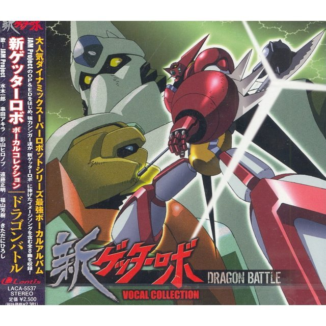 Shin Getter Robo Vocal Shu