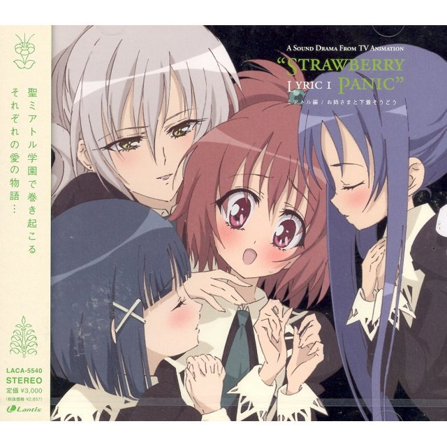 Strawberry Panic! Original CD Miatre Hen Onesama to Shitagi Sodo