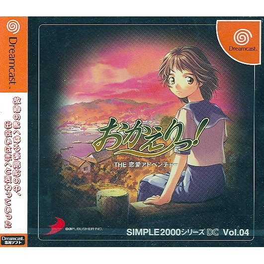 Simple 2000 Series DC Vol. 04 Okaeri!: The Renai Adventure