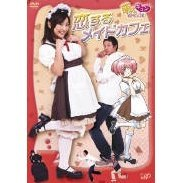 Moekyun Movie Koisuru Maid Cafe