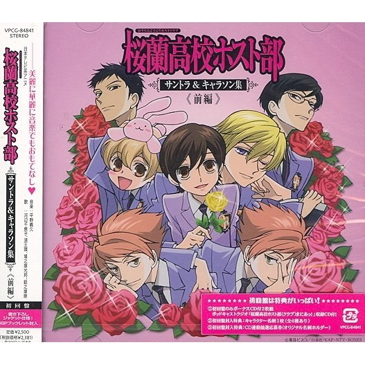 Ouran Koko Host Club Soundtrack & Charasong Shu Part.1 [Limited Edition]
