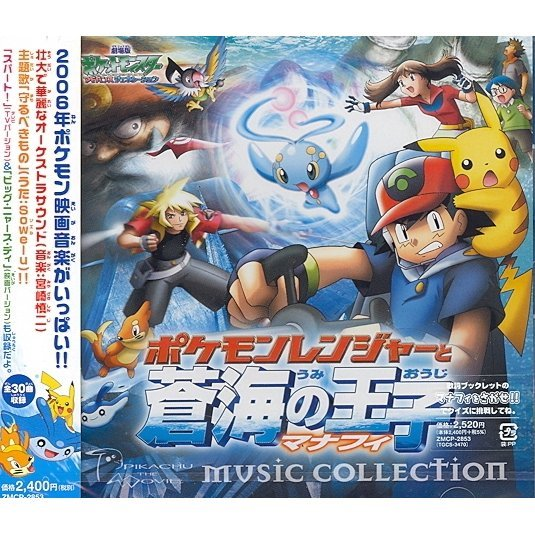Pokemon Ranger to Umi no Ouji Manaphy Music Collection