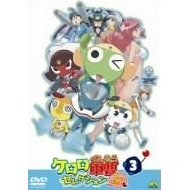 Keroro Gunso Selection Chotto Dake Yo 3