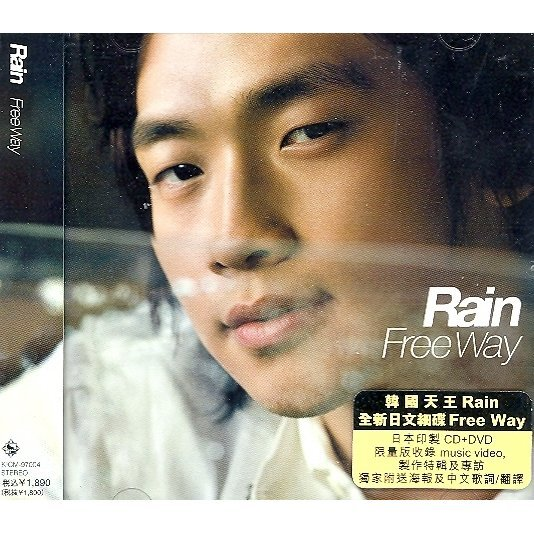Free Way [CD+DVD]