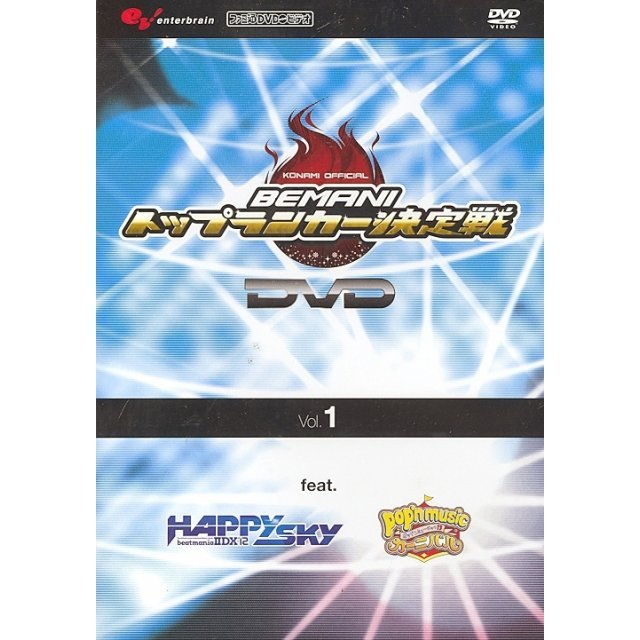 Bemani Top Ranker Ketteisen 2006 DVD vol.1 Feat. Beatmania IIDX 12 HAPPYSKY & Pop'n Music 13 Carnival