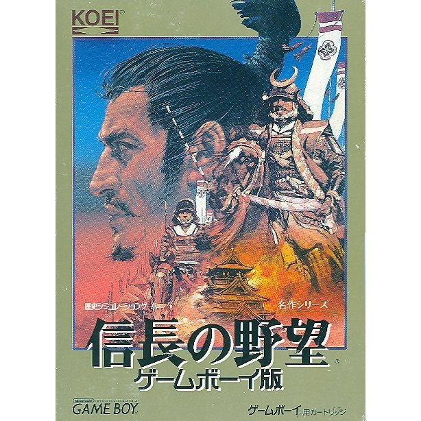 Nobunaga no Yabou: GameBoy Han (Best Version)