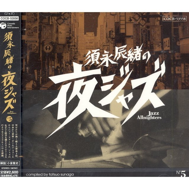 Sunaga Tatsuo No Yoru Jazz-jazz Allnighters