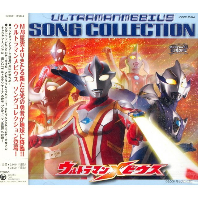 Ultraman Mebius Song Collection