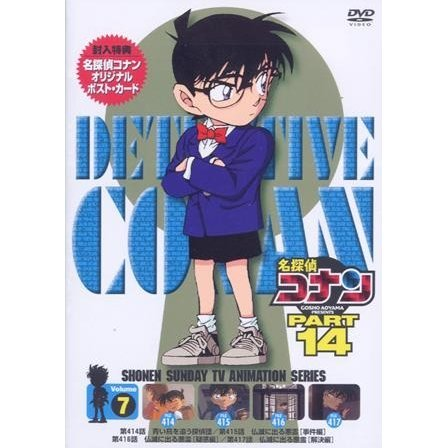 Detective Conan Part.14 Vol.7