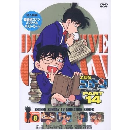 Detective Conan Part.14 Vol.8