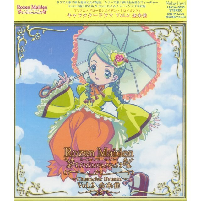 Rozen Maiden Traumend CD Vol.2
