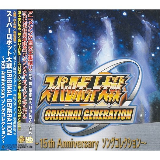 Super Robot Taisen Original Generation - 15th Anniversary Song Collection