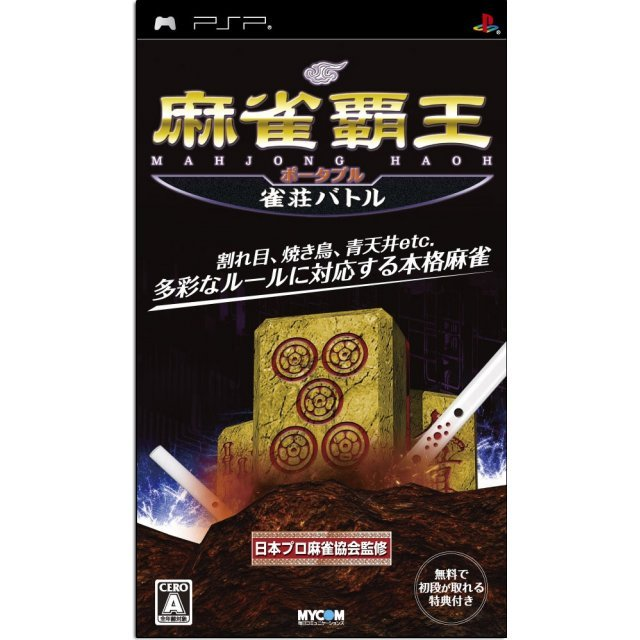 Mahjong Haoh Portable: Jansou Battle