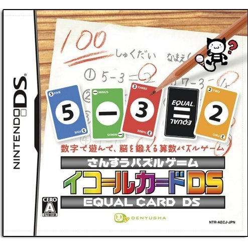 Equal Cards DS
