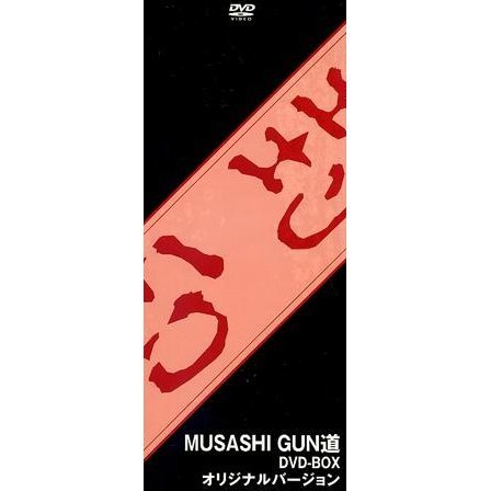 Musashi Original Version DVD Box [Limited Edition]