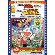 Doraemon Nobita no Wannyan Jiku / Pa-Pa-Pa The Movie Patan Tako De Pon! Ahi Ge Pon!