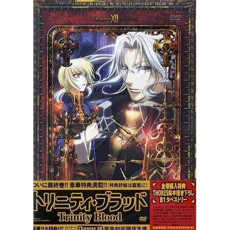 Trinity Blood Chapter.12 Collector's Edition [Limited Edition]