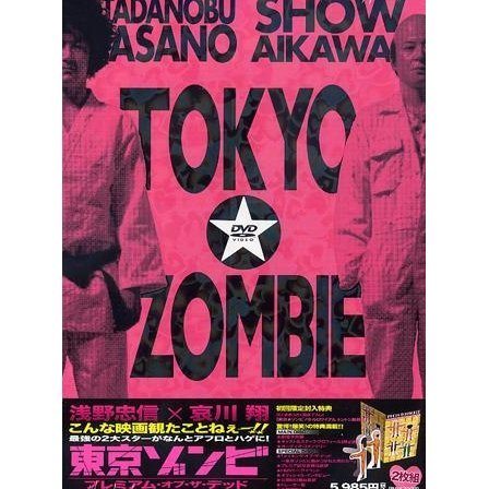 Tokyo Zombie Premium of the Dead [Limited Edition]