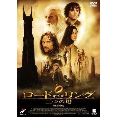 The Lord of the Rings: The Two Towers [Limited Pressing]