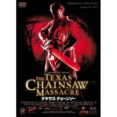 The Texas Chainsaw Massacre [Limited Pressing]