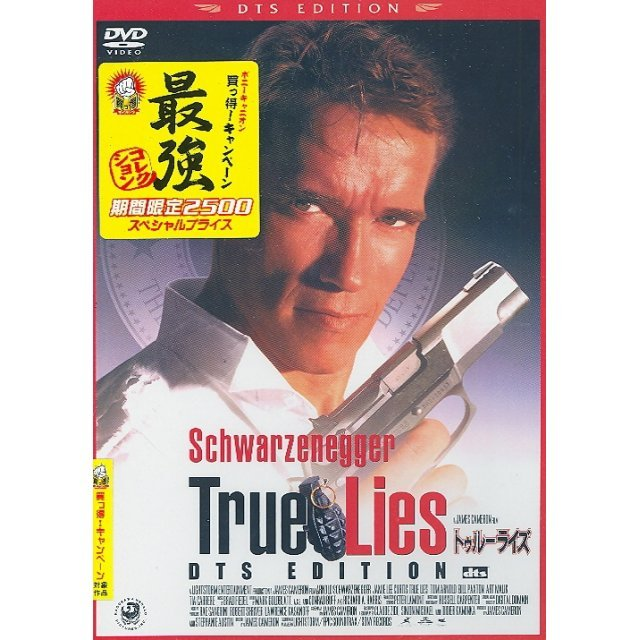 True Lies [Limited Pressing]