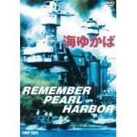 Remember Peal Harbour