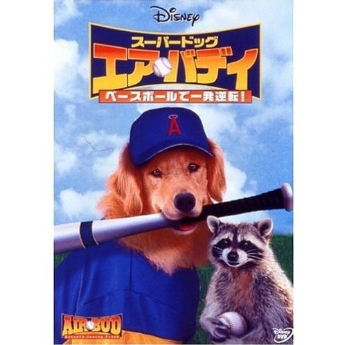 Air Bud: Seventh Inning