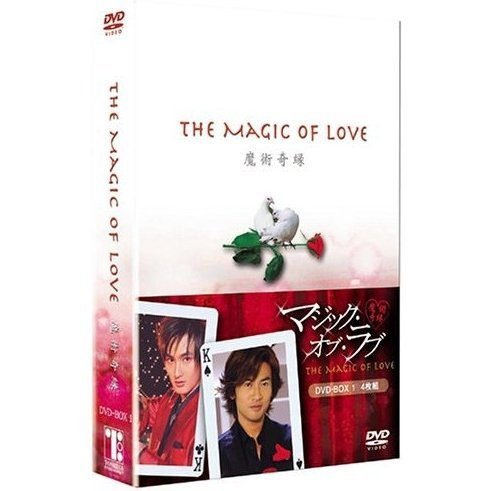 The Magic Of Love DVD Box 1