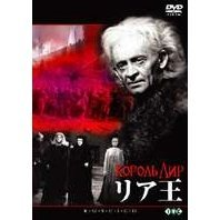 Russian Movie DVD Collection - King Lear