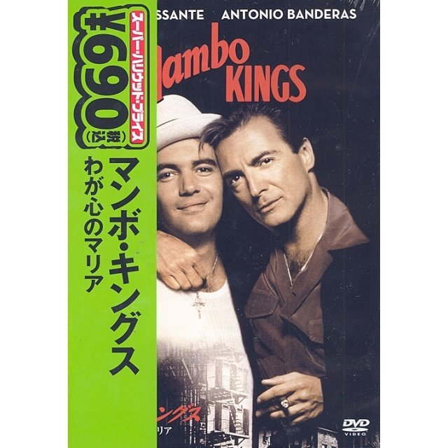 The Mambo Kings [Limited Pressing]