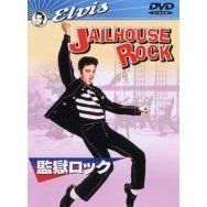 Jailhouse Rock [Limited Pressing]