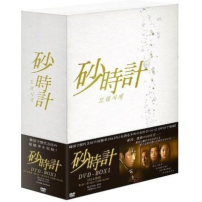 Sunadokei DVD Box 1