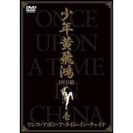 Once Upon A Time In China DVD Box 1