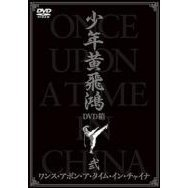 Once Upon A Time In China DVD Box 2
