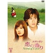 Scent of Love DVD Box 2