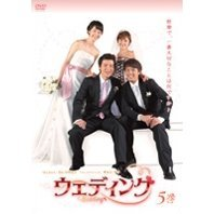 Wedding Vol.5