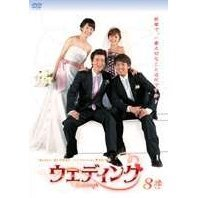 Wedding Vol.8