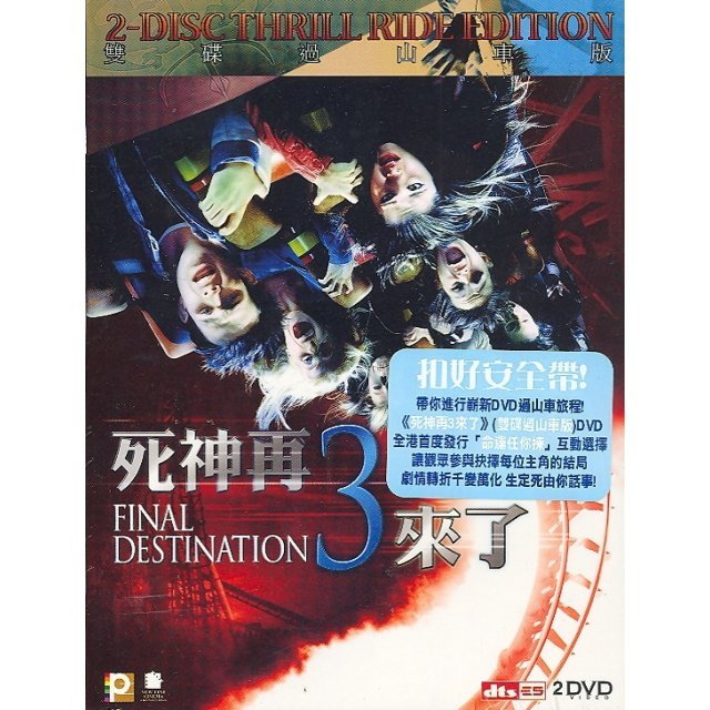 Final Destination 3 [2-Discs Thrill Ride Edition]