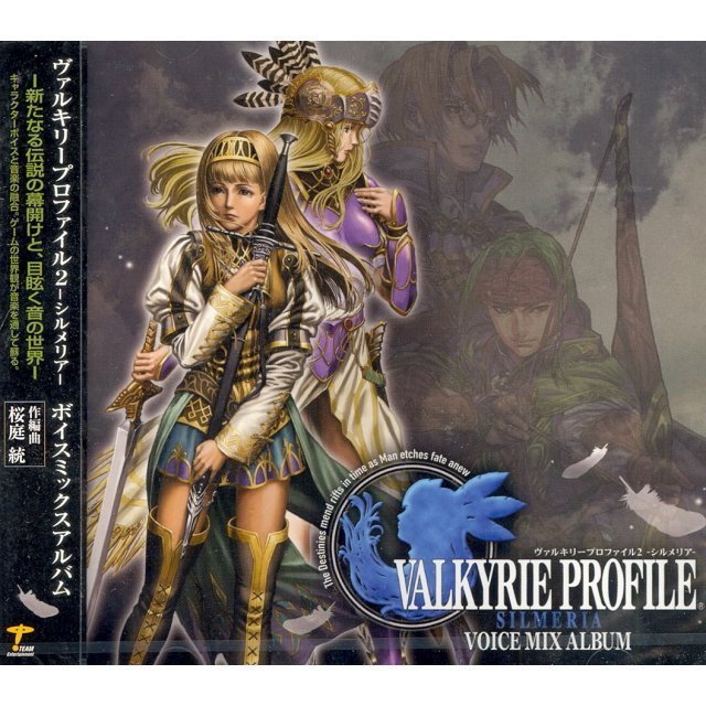 Valkyrie Profile 2 Silmeria Voice Mix Album