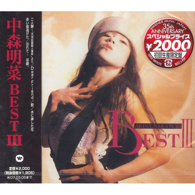 Best III [Limited Edition]