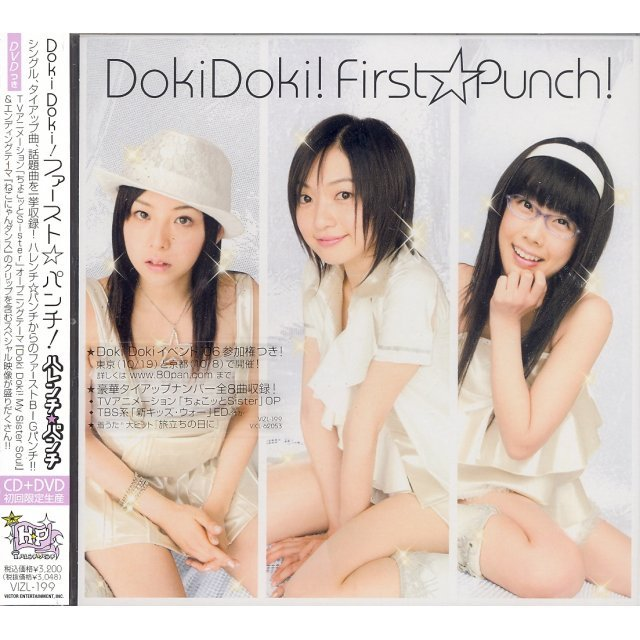 Doki Doki! First Punch [CD+DVD Limited Edition]