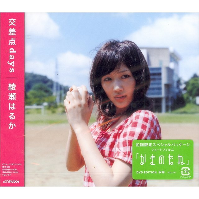 Kosaten days [CD+DVD Limited Edition]