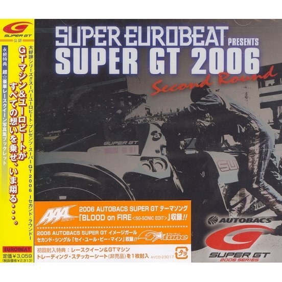 Super Eurobeat Presents Super GT 2006 Second Round