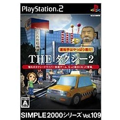 Simple 2000 Series Vol. 109: The Taxi 2 -You are the Driver!-