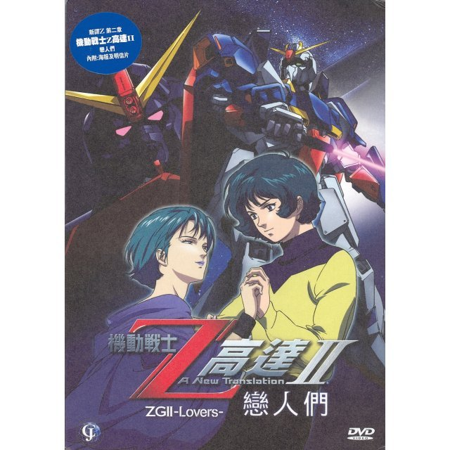 Z Gundam II: A New Translation - Lovers