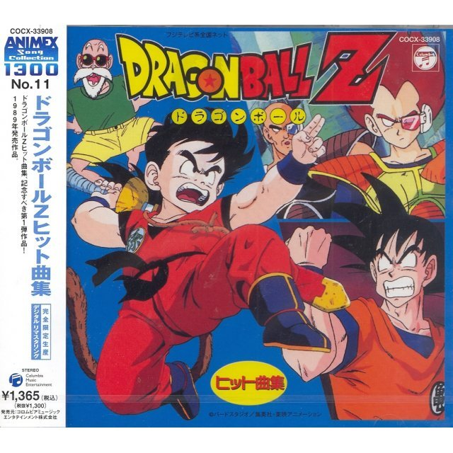 Dragon Ball Z Hit Kyoku Shu [Limited Edition]