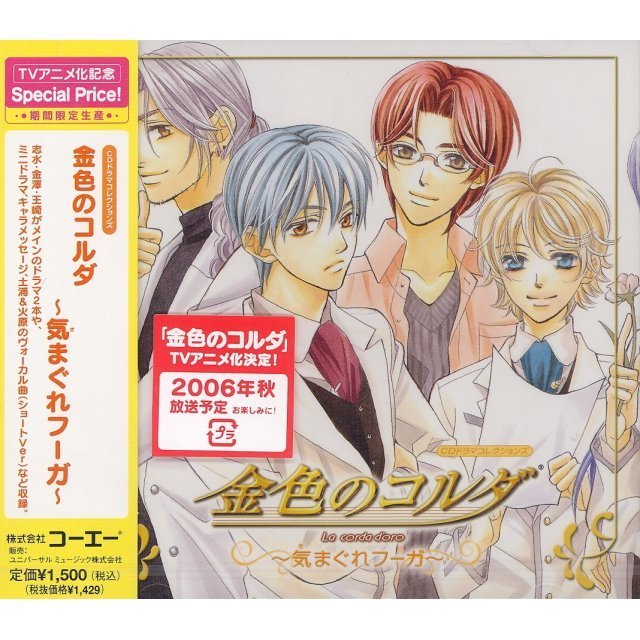 CD Drama Collections Kiniro no Corda - Kimagure Fuga [Limited Pressing]