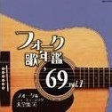 Folk Utanenkan 1969 Vol.1 - Folk & New Music Daizenshu