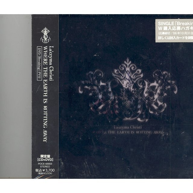 Where The Earth Is Rotting Away [CD+DVD Limited Edition]
