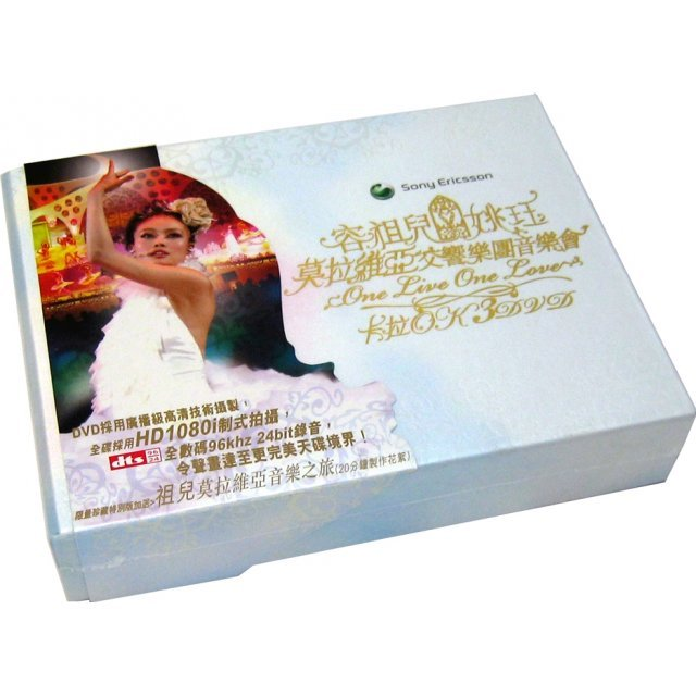 Joey Yung One Live One Love Concert 2006 Karaoke [3-DVD Special Limited Edition]